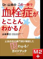 Dr.山本の この一冊で血栓症がとことんわかる!