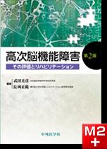 高次脳機能障害 その評価とリハビリテーション 第2版