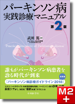 パーキンソン病 実践診療マニュアル 第2版