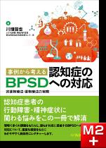 事例から考える認知症のBPSDへの対応-非薬物療法・薬物療法の実際