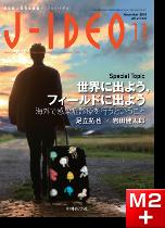 J-IDEO Vol.2 No.6 世界へ出よう,フィールドに出よう