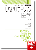 PT・OTビジュアルテキスト専門基礎 リハビリテーション医学