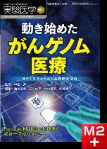 実験医学増刊 Vol.36 No.15 動き始めた がんゲノム医療