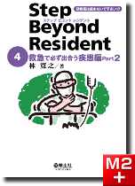 ステップ ビヨンド レジデント 4 救急で必ず出合う疾患編 Part2