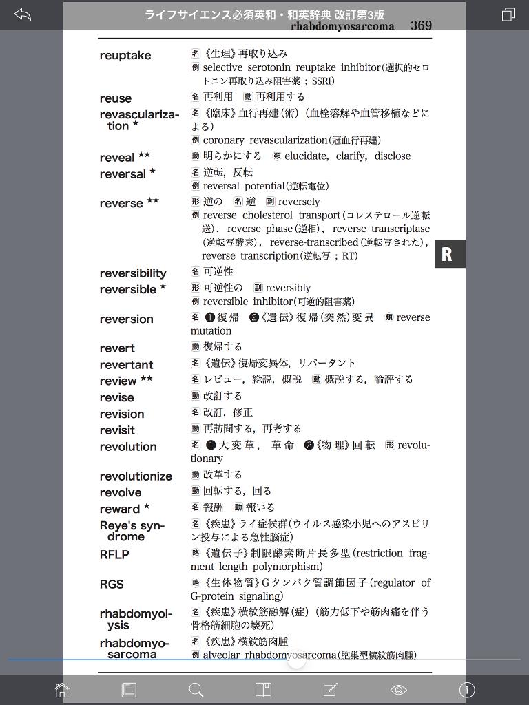 電子書籍版|ライフサイエンス必須英和・和英辞典 改訂第3版 ...