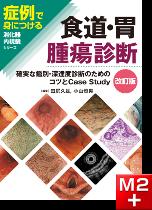 食道・胃腫瘍診断 改訂版