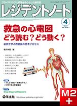 レジデントノート2016年4月号 救急の心電図 どう読む?どう動く?