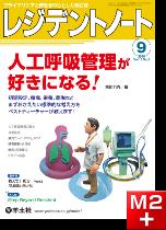 レジデントノート2016年9月号 人工呼吸管理が好きになる!