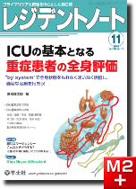 ICUの基本となる重症患者の全身評価