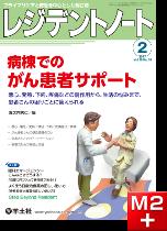 病棟でのがん患者サポート