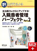 レジデントノート増刊 Vol.19 No.14 主治医力がさらにアップする! 入院患者管理パーフェクトPart2