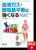ヨドバシ.com - 臨床検査専門医が教える異常値の読 …