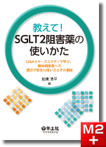 教えて!SGLT2阻害薬の使いかた