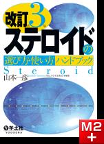 改訂第3版 ステロイドの選び方・使い方ハンドブック
