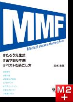 MMF たろう先生式医学部6年間ベストな過ごし方