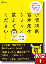 Gノート別冊 小児科医宮本先生、ちょっと教えてください!
