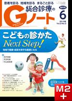 Gノート2015年6月号 こどもの診かた Next Step!