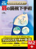 ゼロからマスター 肩の鏡視下手術 改訂第2版