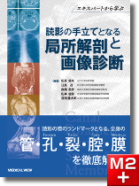 Canal, Foramen, Fissure, Space & Membrane 読影の手立てとなる局所解剖と画像診断