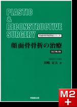 顔面骨骨折の治療 全面改訂第2版