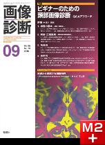 画像診断 2015年9月号(Vol.35 No.10)