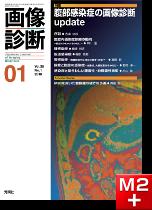 画像診断 2018年1月号(Vol.38 No.1) 腹部感染症の画像診断update