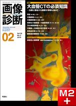 画像診断 2018年2月号(Vol.38 No.2) 大血管CTの必須知識 ─治療に直結する最新の情報も含めて─