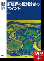画像診断 2016年増刊号 (Vol.36 No.4) 肝胆膵の鑑別診断のポイント