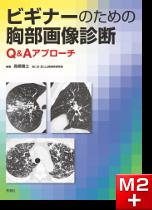 ビギナーのための胸部画像診断