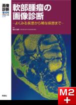 画像診断 2016年臨時増刊号 (Vol.36 No.11) 軟部腫瘤の画像診断-よくみる疾患から稀な疾患まで-