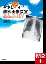 レジデントのための やさしイイ胸部画像教室 ベストティーチャーに教わる胸部X線の読み方考え方