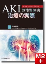 AKI(急性腎障害)治療の実際