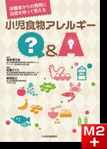 小児食物アレルギーQ&A