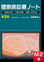 膠原病診療ノート 第3版