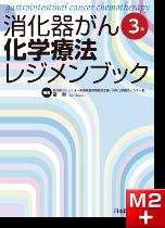 消化器がん化学療法レジメンブック 第3版
