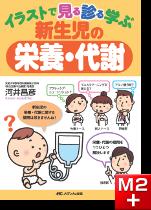 イラストで見る診る学ぶ新生児の栄養・代謝