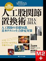 整形外科SURGICAL TECHNIQUE BOOKS 3 写真・WEB動画で理解が深まる 人工股関節置換術[THA・BHA][動画付き]