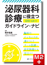 泌尿器Care & Cure UroLo別冊 泌尿器科診療に役立つガイドライン・ナビ