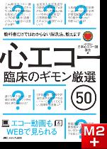 心エコー臨床のギモン厳選50 [動画付き]