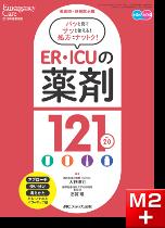 ER・ICUの薬剤121 ver. 2.0