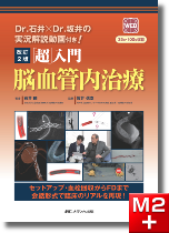 改訂2版 「超」入門 脳血管内治療 [動画付き]