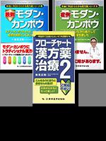 「モダン・カンポウ 究めるマストバイシリーズ」セット―新見先生セレクト、次に読むのはこれだよ!