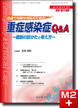 救急·集中治療(24巻11・12号) 迅速で的確な対応のための重症感染症Q&A―最新の診かたと考え方―