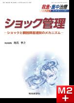 救急・集中治療(29巻5・6号)ショック管理-ショックと臓器障害連関のメカニズム-