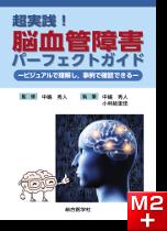 超実践!脳血管障害パーフェクトガイド-ビジュアルで理解し、事例で確認できる-