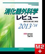 消化器外科学レビュー2013-'14 最新主要文献と解説
