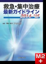 救急・集中治療 最新ガイドライン 2014-'15