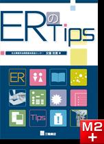 ERのTips