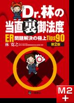 Dr.林の当直裏御法度 ER問題解決の極上Tips90 第2版